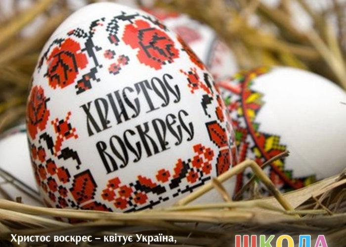 [:ua]Вітання з Великоднем![:ru]Поздравление с Пасхой![:]