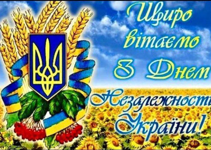 [:ua]Вітаємо з Днем Незалежності  України![:ru]Поздравляем с Днем Независимости Украины![:]