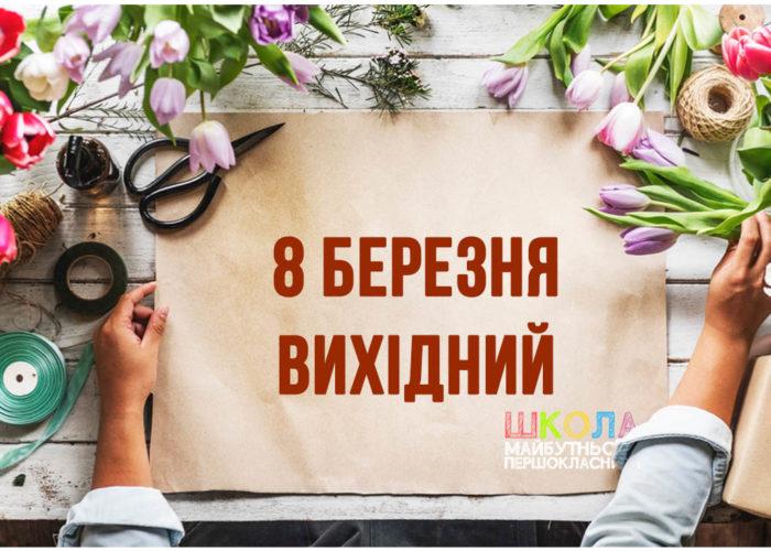 [:ua]Вітання з 8 березня![:ru]Поздравление с 8 марта![:]