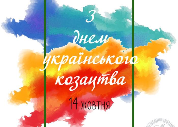 [:ua]Привітання з Днем захисника України, українського козацтва, святом Покрови Пресвятої Богородиці[:]